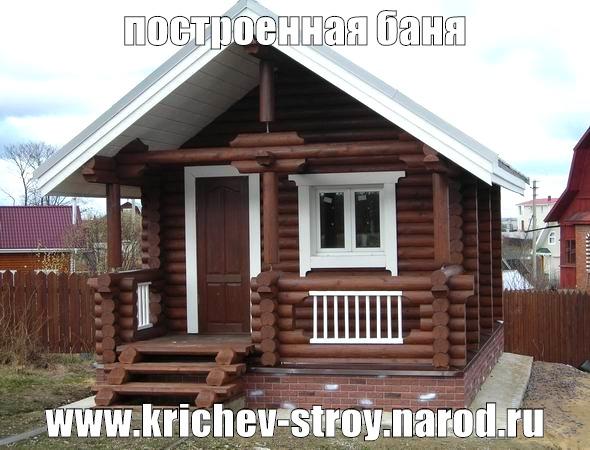 Домов и бань из профилированного